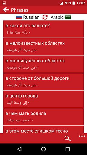 arabic - russian : dictionary & education screenshot 3