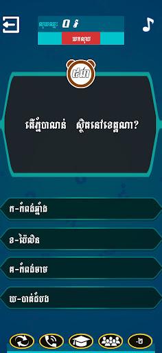Khmer Top Quiz: Millionaire 2021 2.0.0 screenshots 4