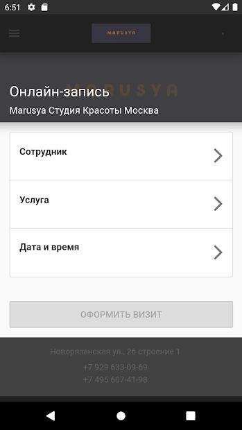 Marusya студия красоты screenshot 2