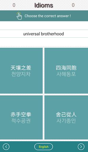 Korean Relay 1.2 screenshots 12