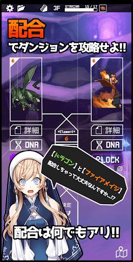 u3010u5b8cu5168u7121u6599u306eu30e2u30f3u30b9u30bfu30fcu914du5408u00d7u30edu30fcu30b0u30e9u30a4u30afu3011u914du5408u30c0u30f3u30b8u30e7u30f3u30e2u30f3u30b9u30bfu30fcu30bau3010u914du5408u3067u9032u3080u30c0u30f3u30b8u30e7u30f3u30b2u30fcu30e0u3011 apkdebit screenshots 8