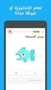 تحميل دولينجو duolingo بلس مجانا للاندرويد [آخر اصدار] 3