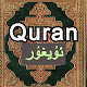 Quran Uyghur Download on Windows