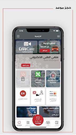 Dr. Sulaiman Al Habib App modiapk screenshots 1
