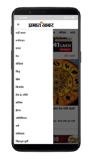 Prabhat Khabar 3.5.5 Screenshots 3