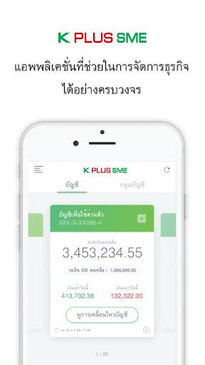 K PLUS SME  screenshots 1