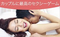 大人のセックスゲームのおすすめ画像1