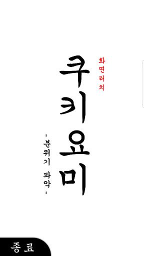 Kuukiyomi Free 1.2.1 screenshots 1