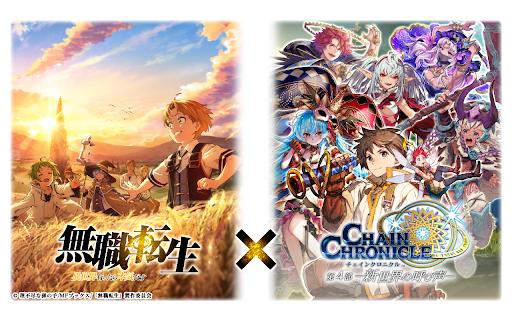 チェインクロニクル チェインシナリオ王道バトルRPG 4.1.1 screenshots 1