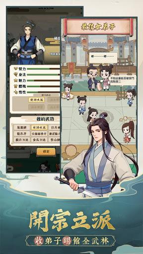 u6211u4e5fu662fu5927u4fe0(Kung fu Supreme) 1.6.0.3 Pc-softi 4