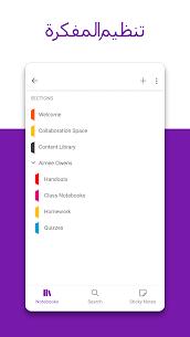 برنامج مايكروسوفت وورد Microsoft OneNote اخر اصدار 3