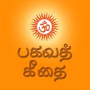 Bhagavad Gita in Tamil