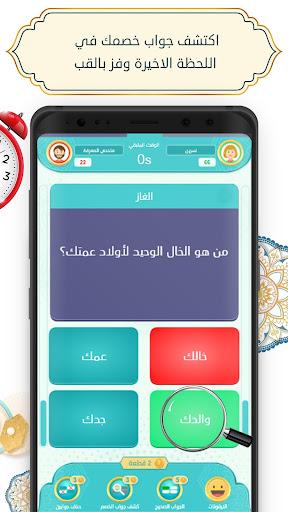 Tahadi Wasla - u062au062du062fu064a u0648u0635u0644u0629 apkmr screenshots 6