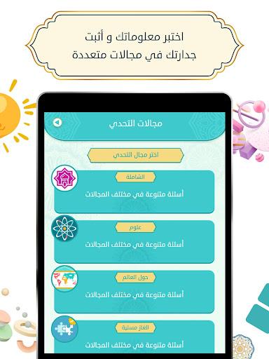 Tahadi Wasla - u062au062du062fu064a u0648u0635u0644u0629 apkmr screenshots 10