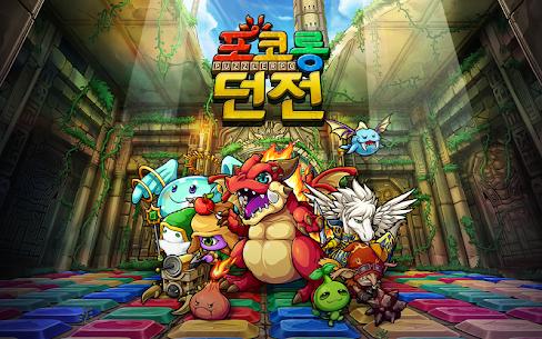 포코롱던전 : 수집형 퍼즐 RPG Mod Apk (High Player Def) 9