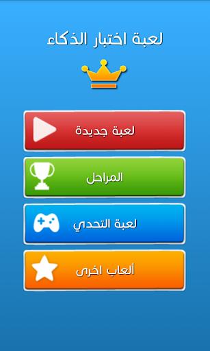لعبة اختبار الذكاء 1.3 screenshots 1