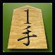 将棋 1手詰タイムアタック - Androidアプリ