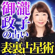 【占い界の重鎮】御瀧政子の占い APK