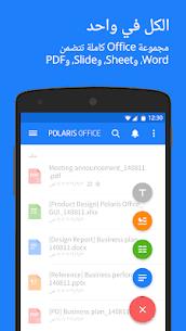 تحميل تطبيق Polaris Office مهكر 2021 للاندرويد [آخر اصدار] 1