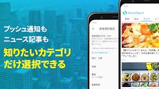 ニュース速報・地震速報NewsDigest/ニュースダイジェストのおすすめ画像4