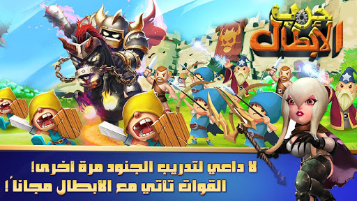 Clash of Lords 2: u062du0631u0628 u0627u0644u0623u0628u0637u0627u0644 modavailable screenshots 12