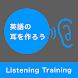 英語の耳を作ろう! - 初心者のためのリスニングトレーニング【完全版】 - Androidアプリ
