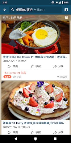 愛食記 - 台灣精選餐廳 x 美食優惠のおすすめ画像3