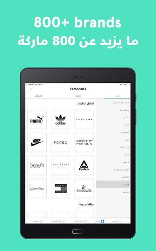 Namshi Online Fashion Shopping modavailable screenshots 12