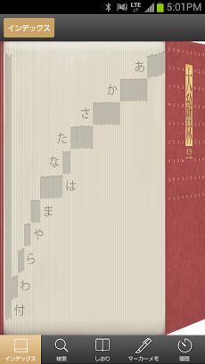大辞林|ビッグローブ辞書:縦書き表示&辞書をめくる感覚の検索のおすすめ画像1