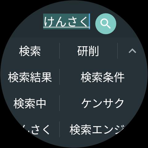 Google Japanese Input 2.25.4177.3.339833498-release-arm64-v8a Screenshots 26