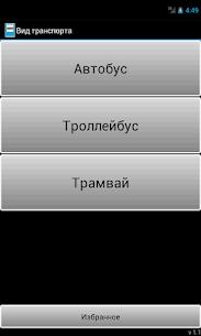 Расписание транспорта Москвы 1