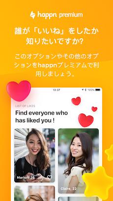 happnのおすすめ画像4