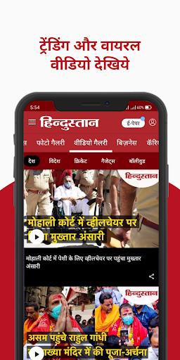 Hindi News, Latest News, Epaper App - Hindustan apktram screenshots 5
