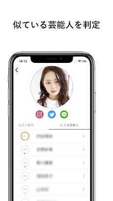 AI STYLIST - 似合う髪型と似てる芸能人を診断   EARTH(アース)の髪型診断アプリのおすすめ画像4