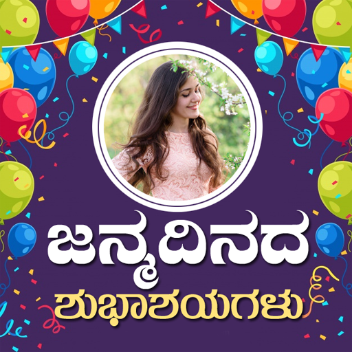 Kannada Birthday Photo Frames Apps On Google Play Get a special album of texts and images from our site. kannada birthday photo frames apps on