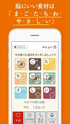健康第一 - 認知症予防アプリのおすすめ画像4