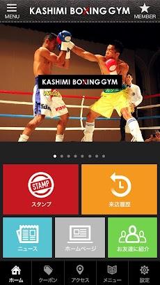 金沢市久安のカシミボクシングジム 公式アプリのおすすめ画像1