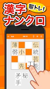 脳トレ漢字ナンクロ漢字クロスワードパズル  Apps on For Pc | How To Download Free (Windows And Mac) 1