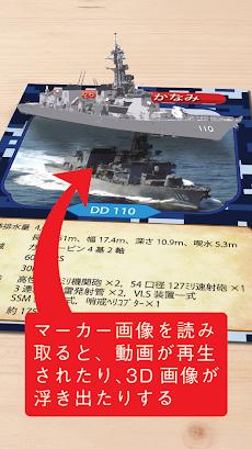 海上自衛隊ARのおすすめ画像2