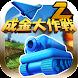 成金大作戦決定版2 - Androidアプリ