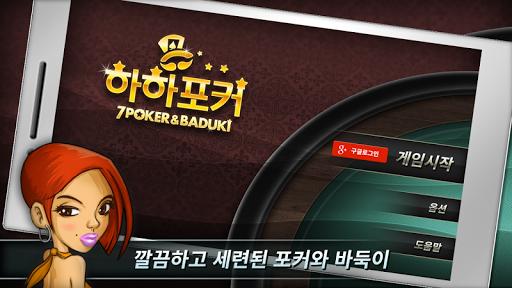 하하포커 - 무료 포커바둑이  screenshots 1