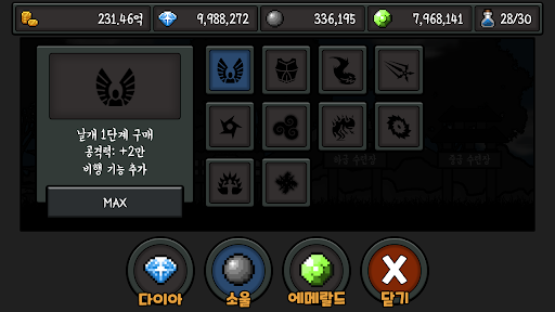 uc5b4uc314uc2e02(Assassin2) 2.0.6 screenshots 18
