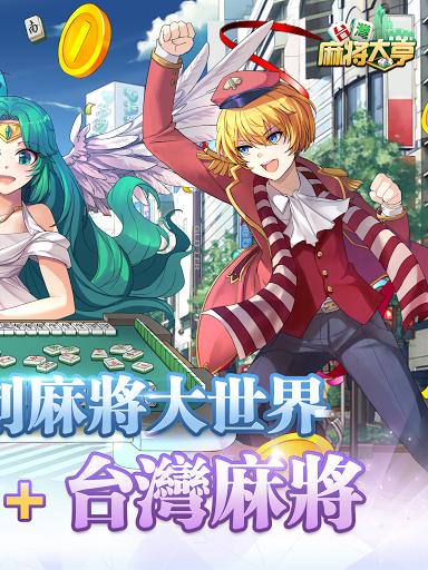 Taiwan Mahjong Tycoon android2mod screenshots 10