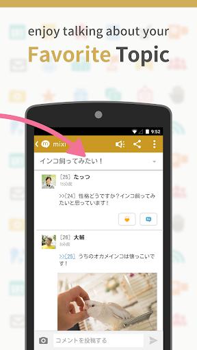 mixi - Community of Hobbies!  screenshots 3