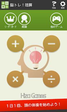 脳トレ!暗算 【数学・計算】のおすすめ画像1
