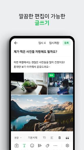 ub124uc774ubc84 uce74ud398  - Naver Cafe apktram screenshots 4