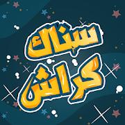 Snaak Crush - Word Games Arabic