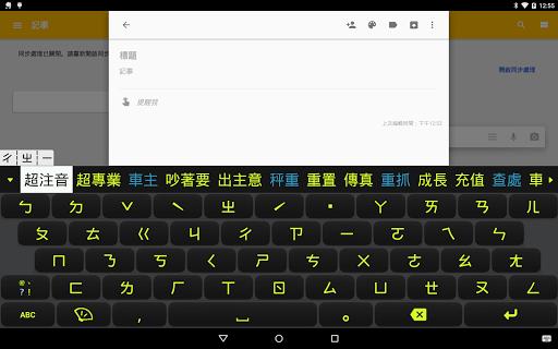 Chaozhuyin 3.3.12 Screenshots 9