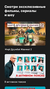 PREMIER — сериалы, фильмы, мультфильмы, ТВ онлайн 1