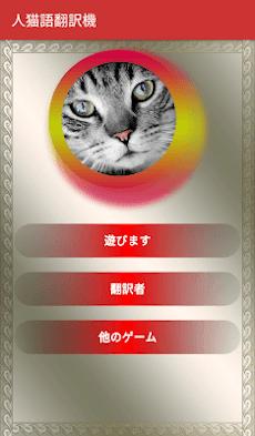 猫 語 翻訳 機